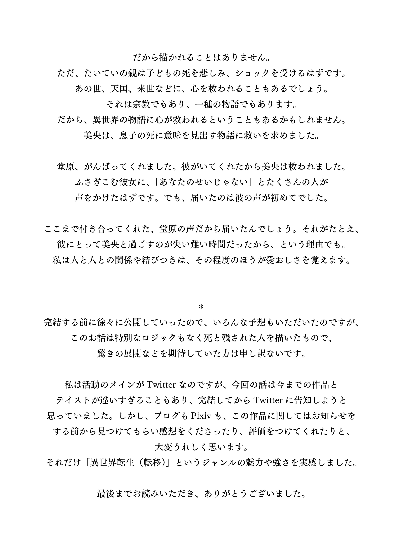 f:id:kanemotonomukuu:20210131101042j:plain