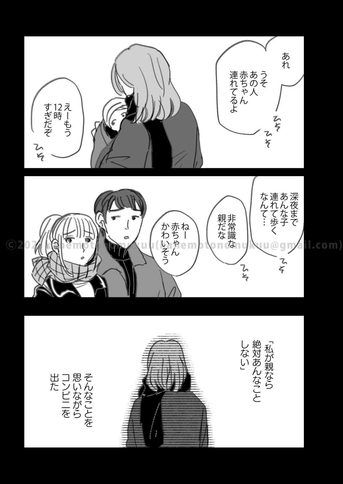 f:id:kanemotonomukuu:20210319174927j:plain