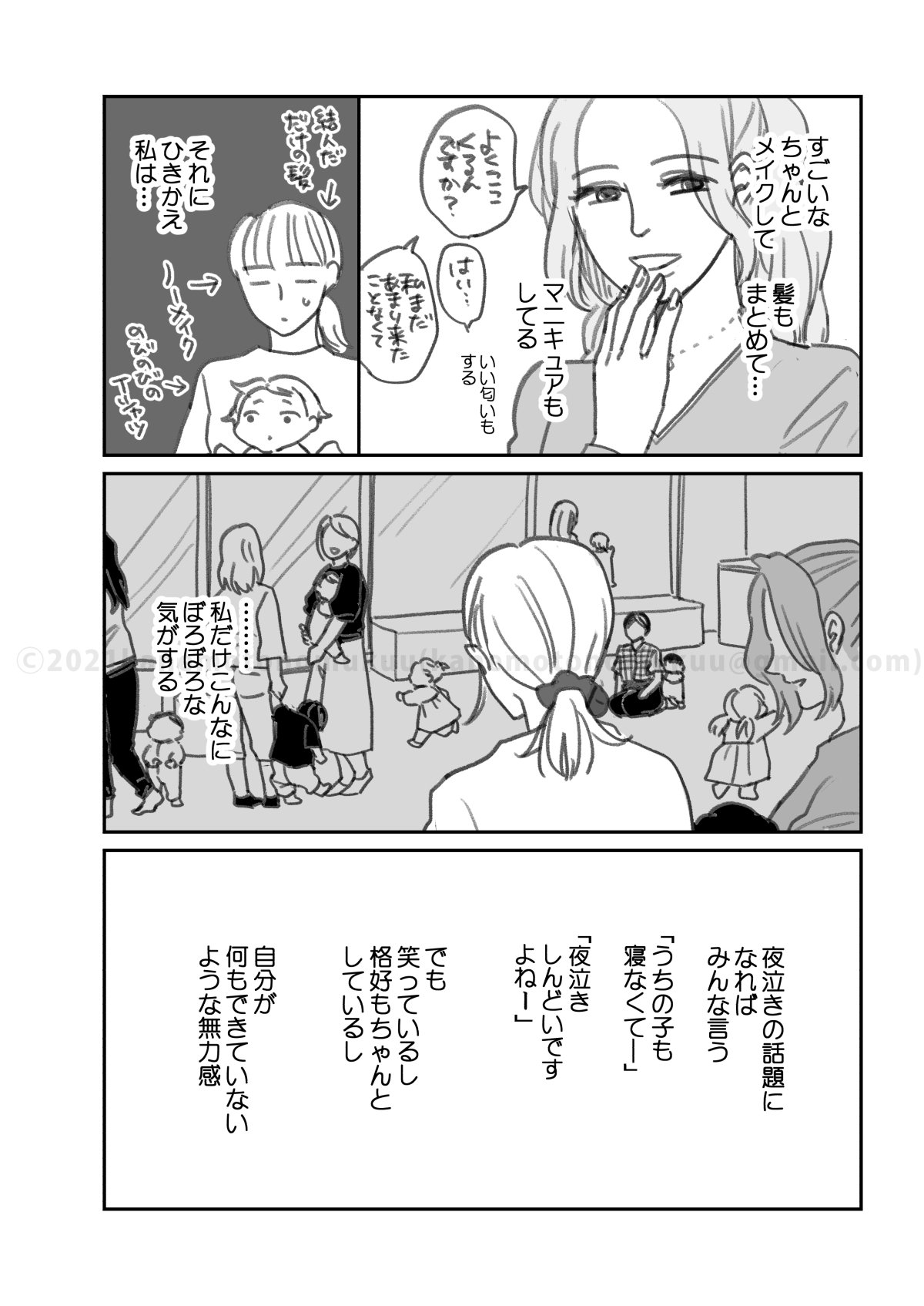 f:id:kanemotonomukuu:20210319174948j:plain