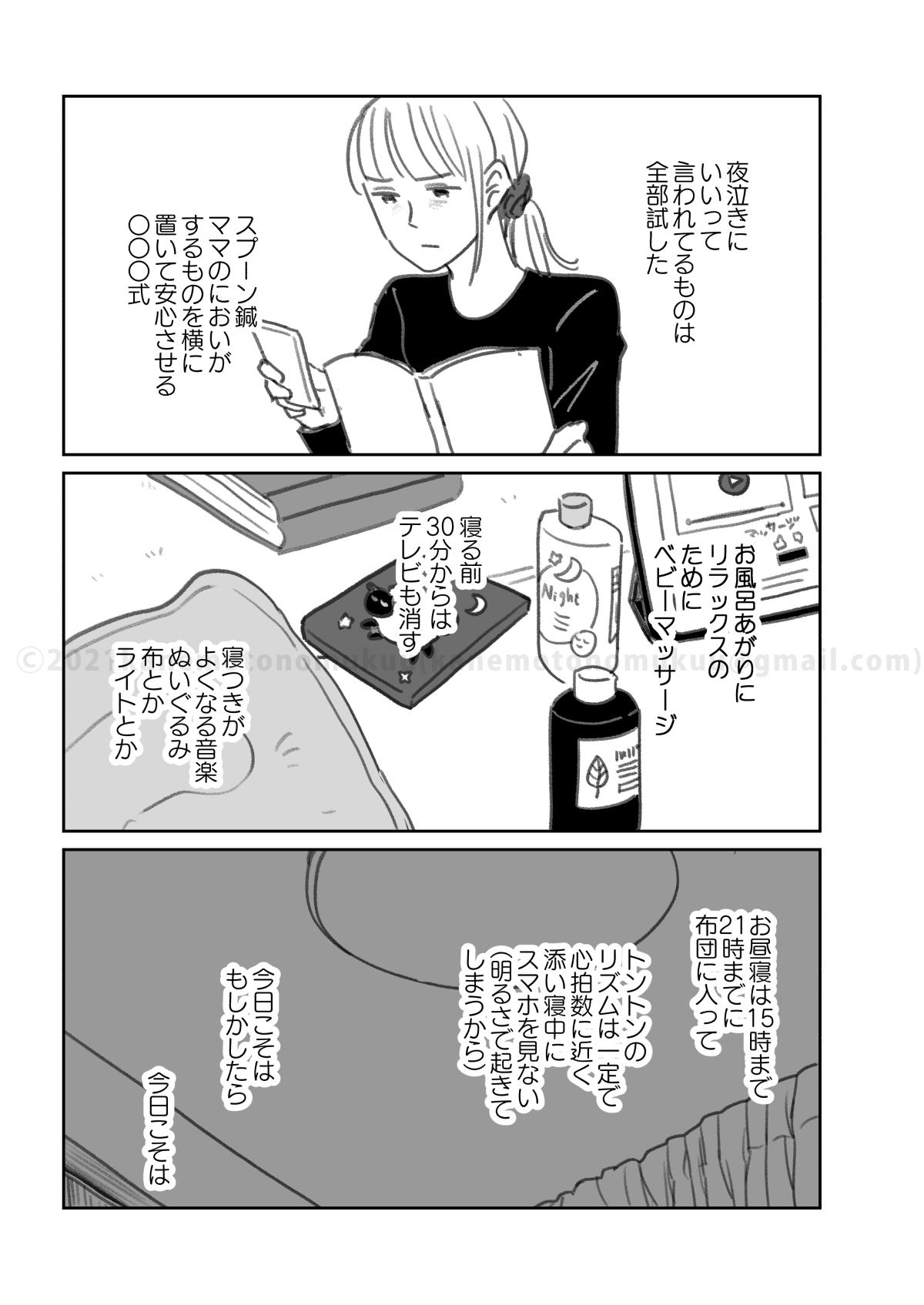 f:id:kanemotonomukuu:20210319174952j:plain
