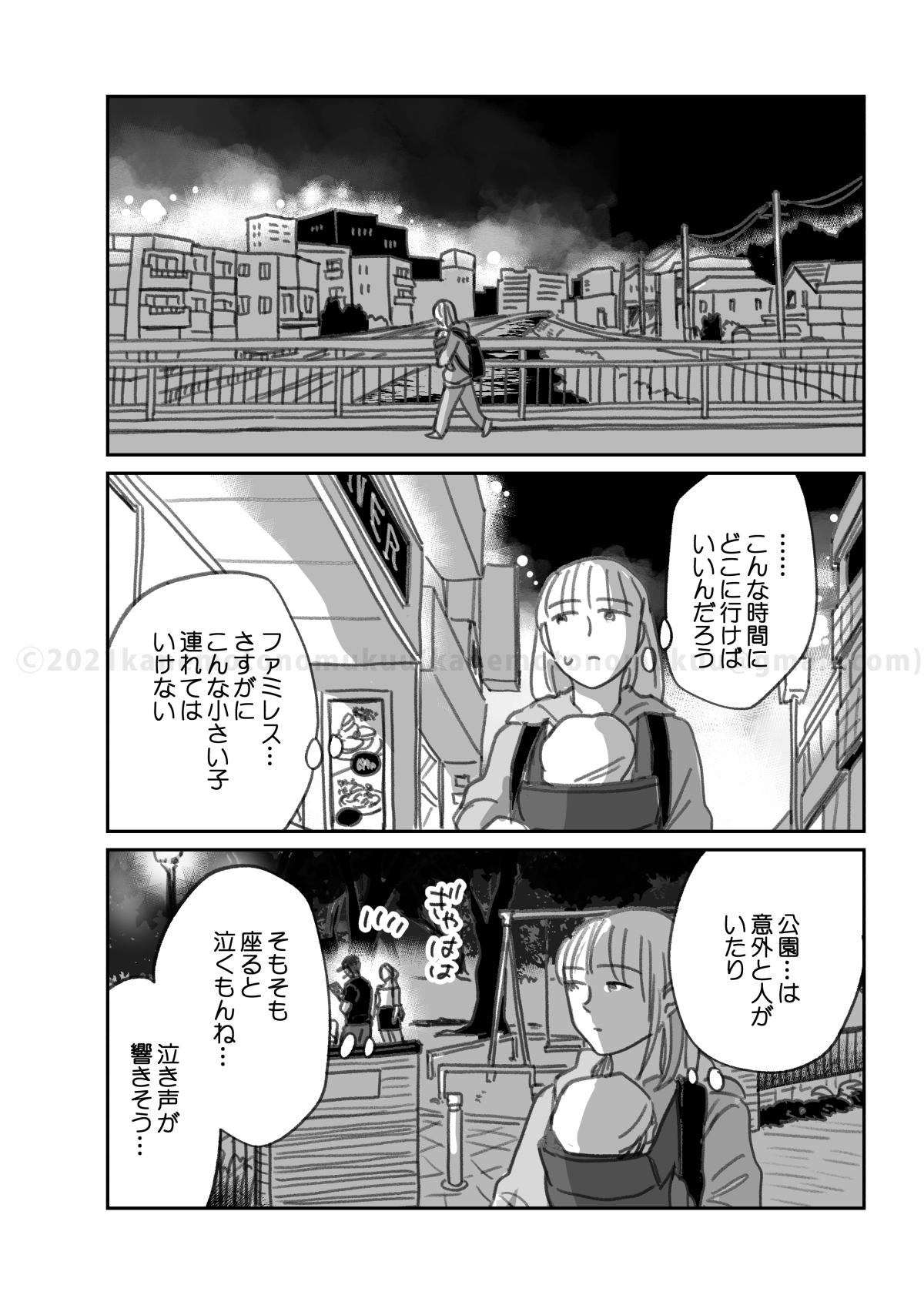 f:id:kanemotonomukuu:20210319175004j:plain