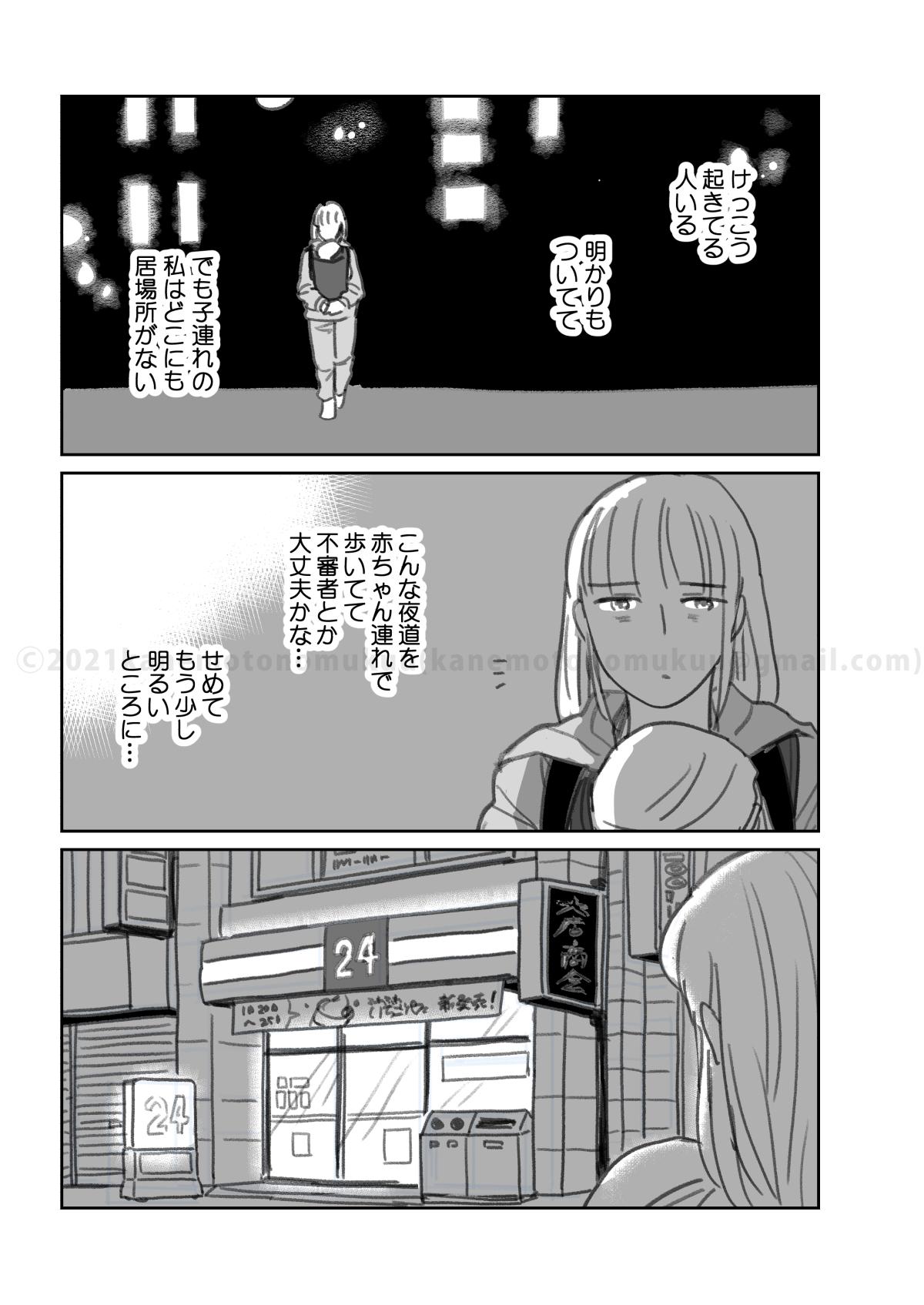 f:id:kanemotonomukuu:20210319175008j:plain