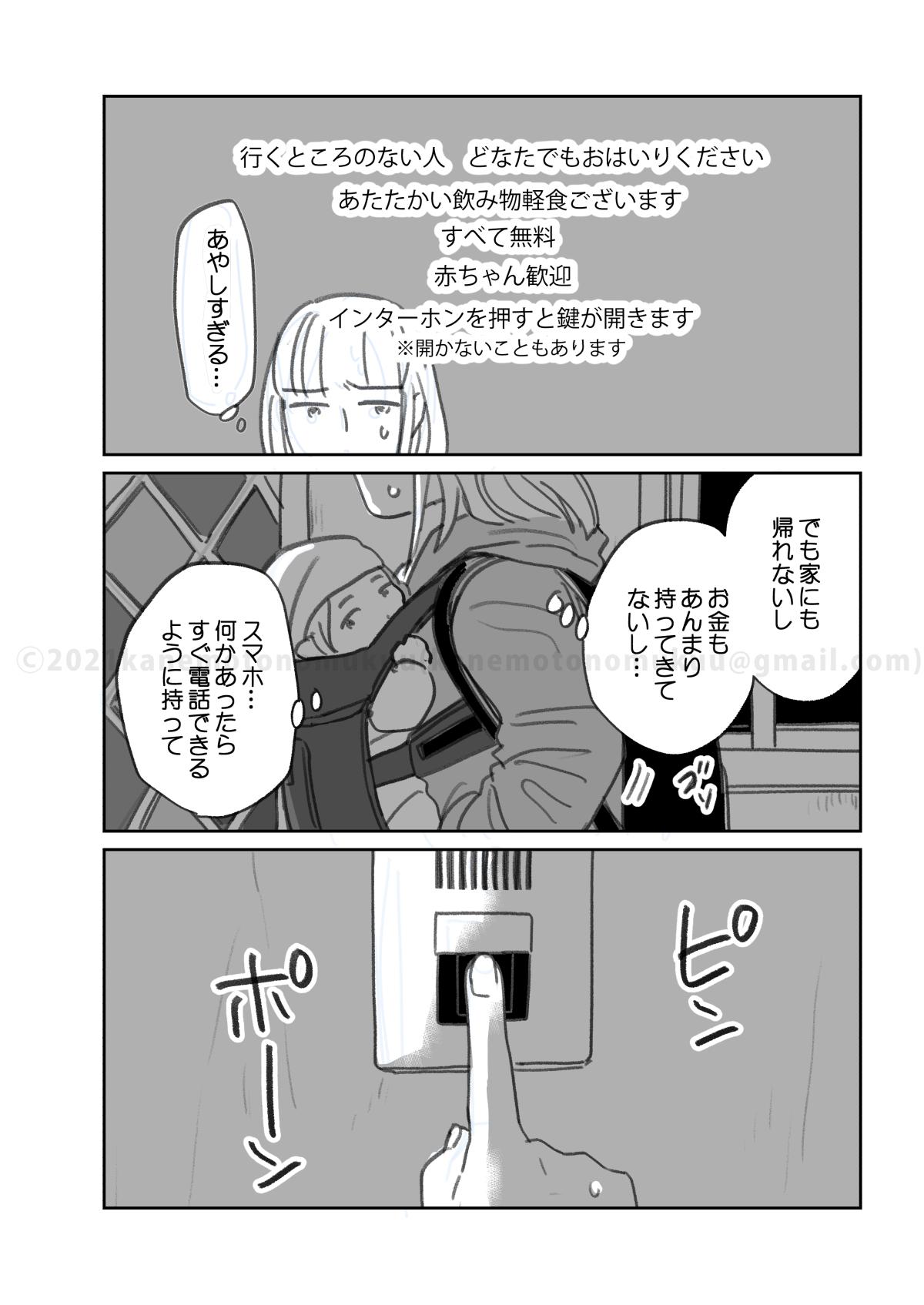 f:id:kanemotonomukuu:20210319175022j:plain