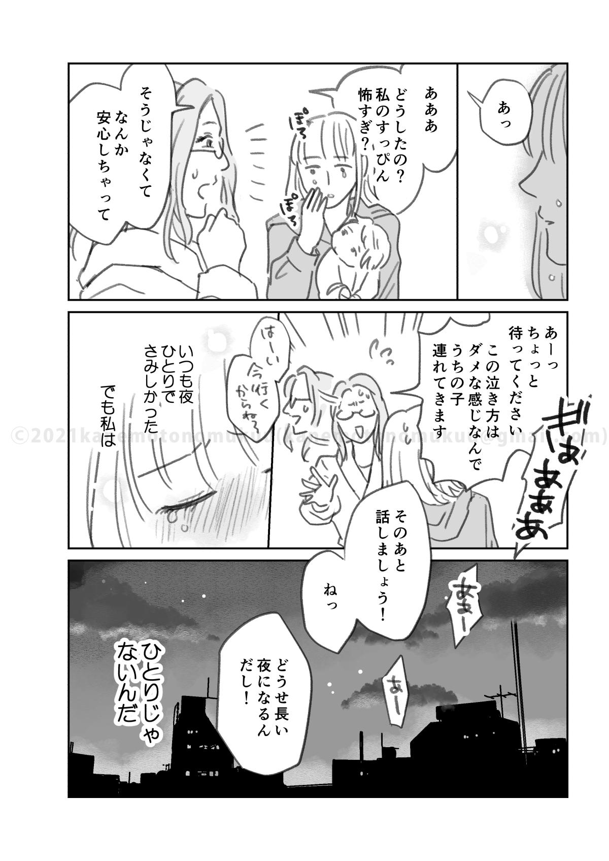 f:id:kanemotonomukuu:20210321145640j:plain