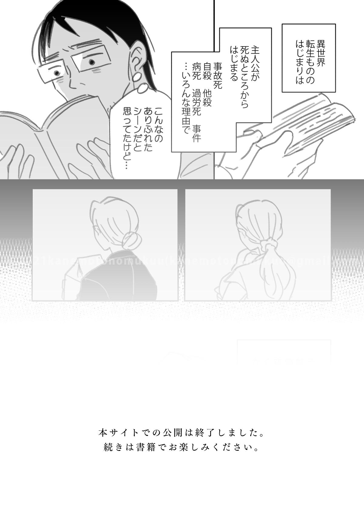 f:id:kanemotonomukuu:20211023143025j:plain