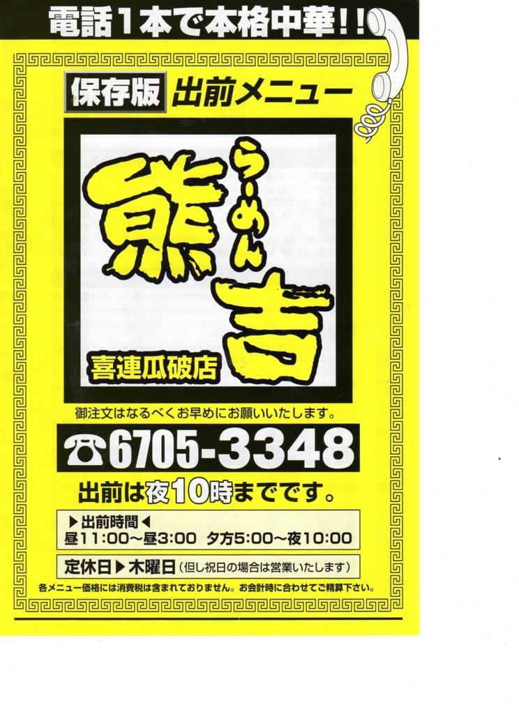 f:id:kanenori1970:20180201001216j:plain