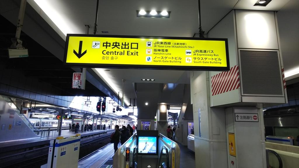 Jr 高速 バス ターミナル 駅 大阪