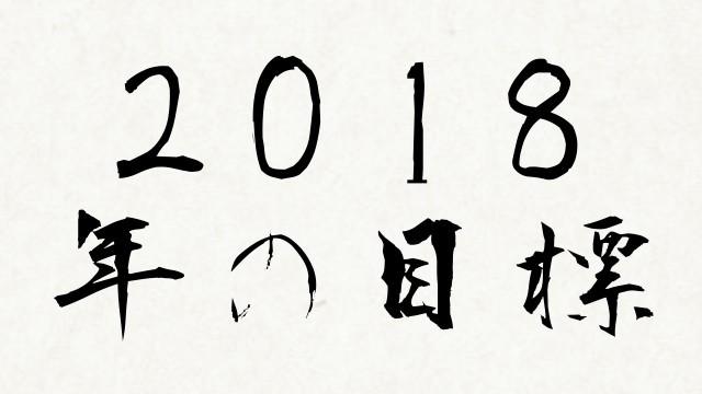 f:id:kanetaka:20180101155626j:plain