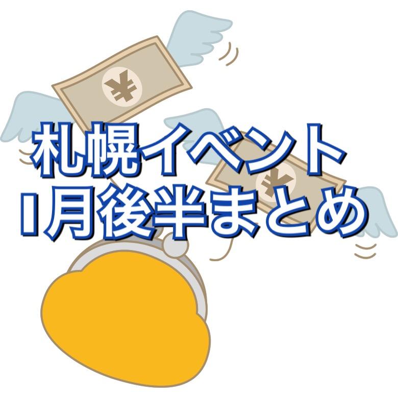 f:id:kanetake56:20190121104014j:plain