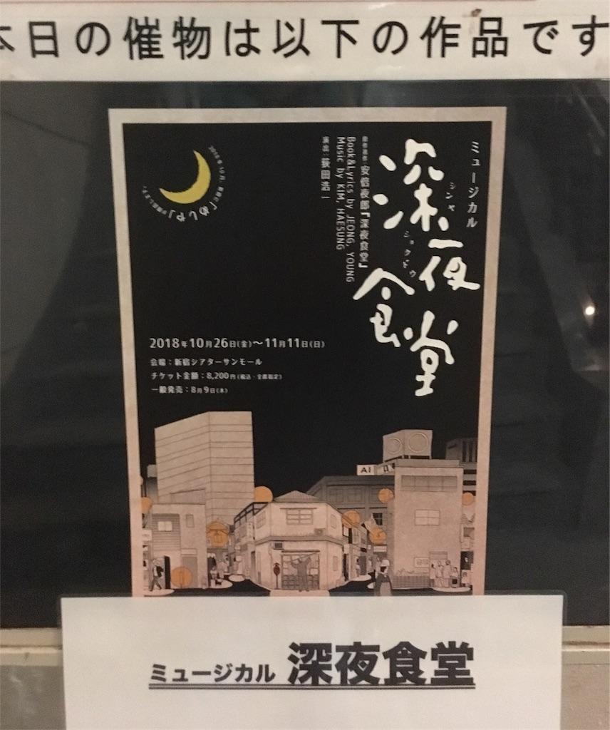 f:id:kangekidaisuki:20181026225233j:image
