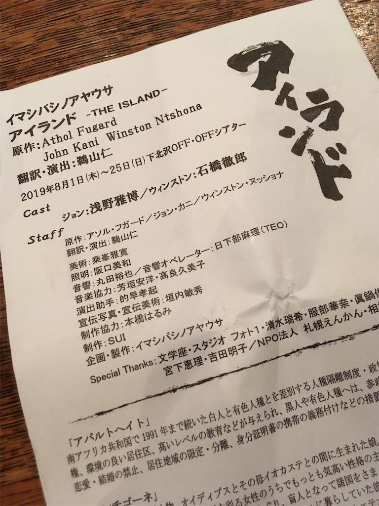 f:id:kangekidaisuki:20190811165909j:image