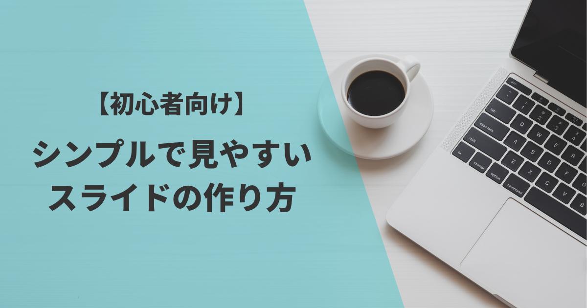 f:id:kanichan_robot:20210813091903p:plain