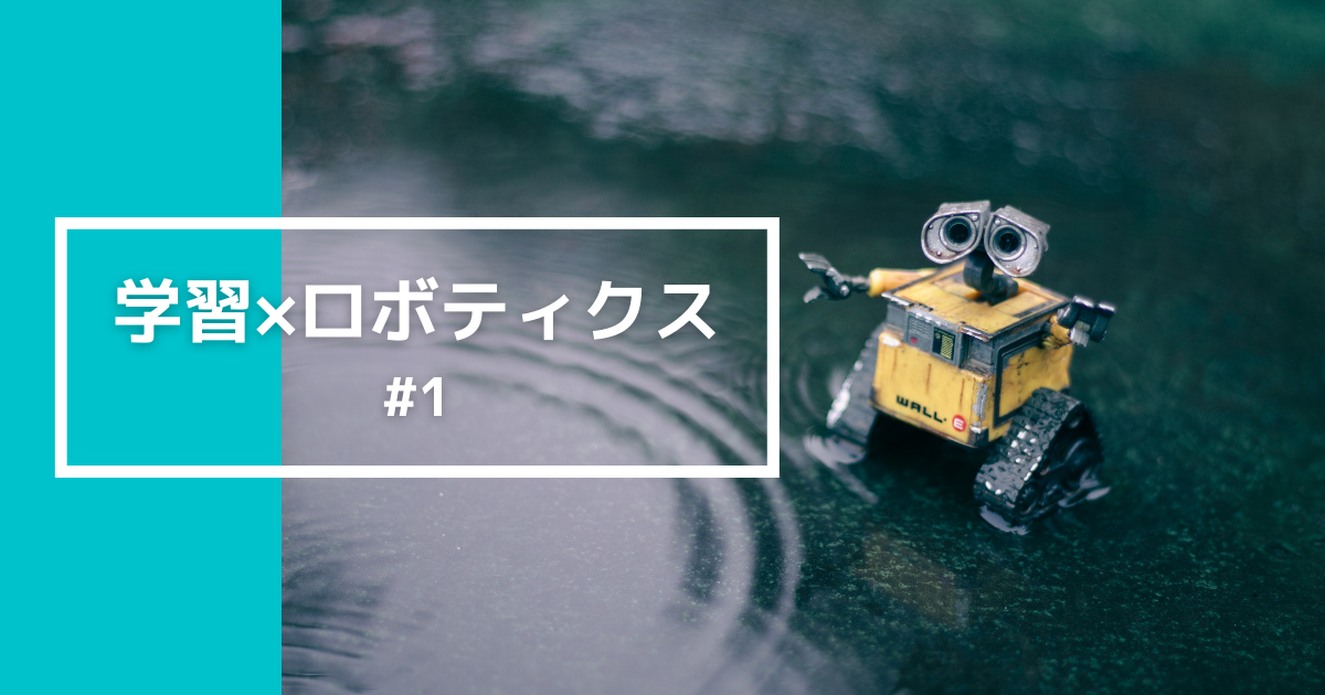 f:id:kanichan_robot:20210813180324p:plain