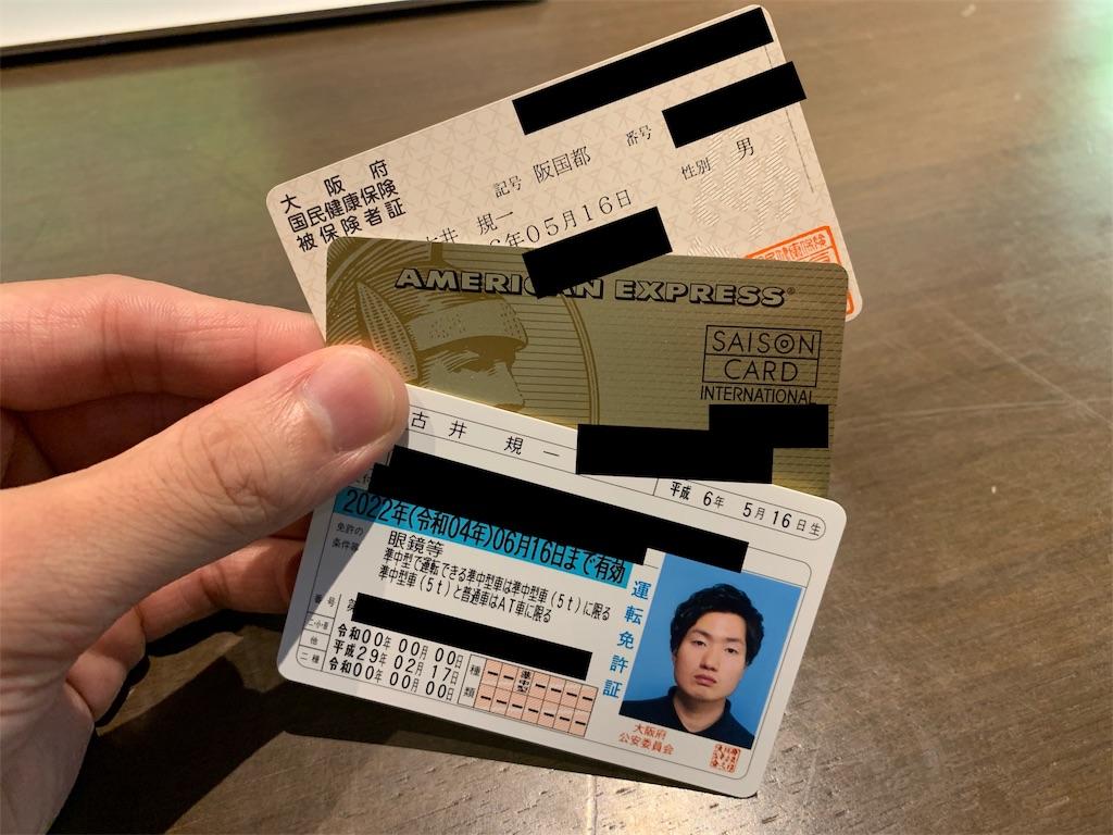 f:id:kanichi1408:20190806170208j:image
