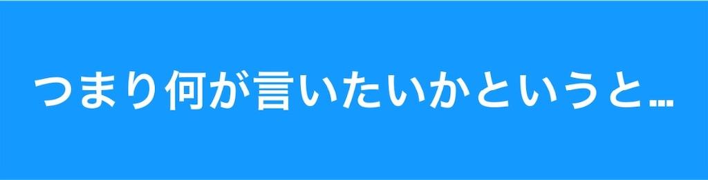 f:id:kanichi1408:20190806173032j:image