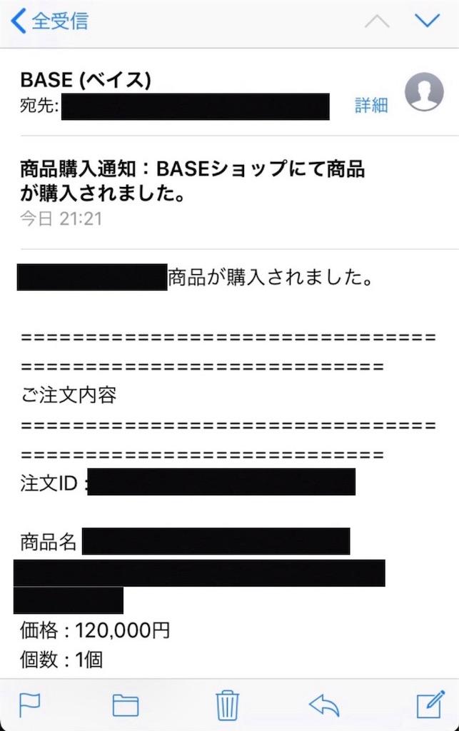f:id:kanichi1408:20190807190950j:image