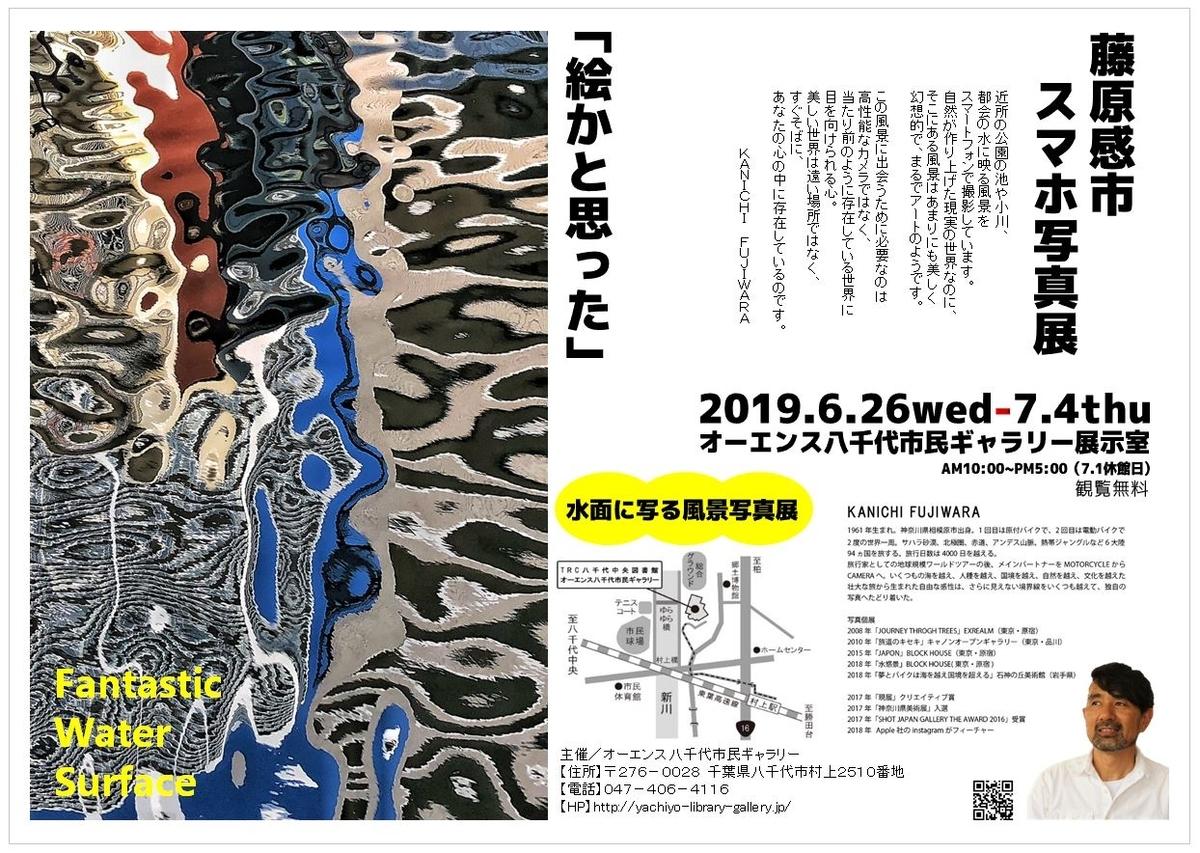 f:id:kanichifujiwara:20200906135158j:plain