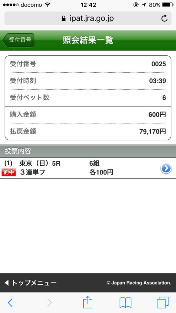 f:id:kanifune:20170617014635p:plain