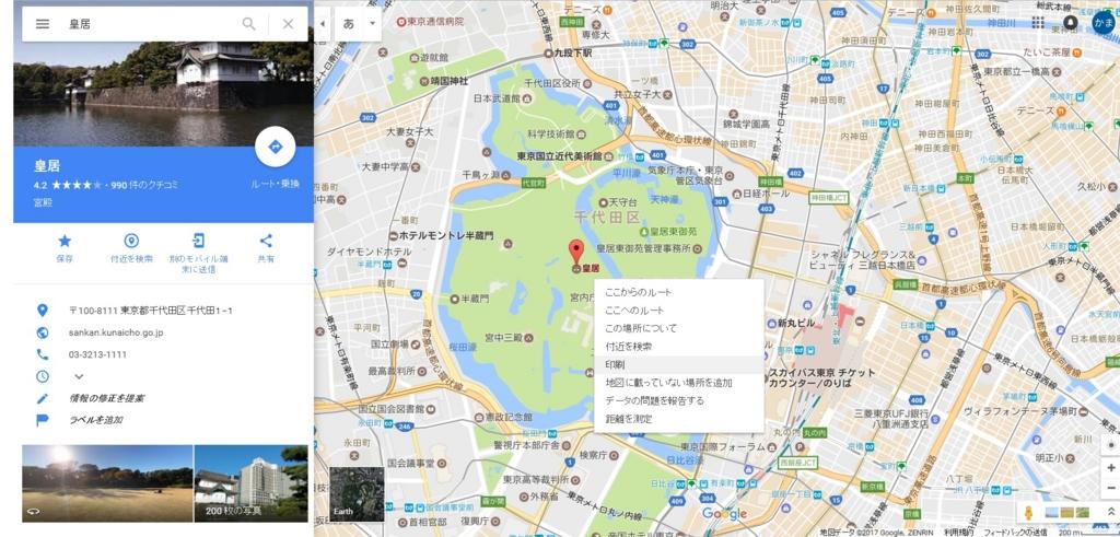 f:id:kanikamahima:20170115213916j:plain