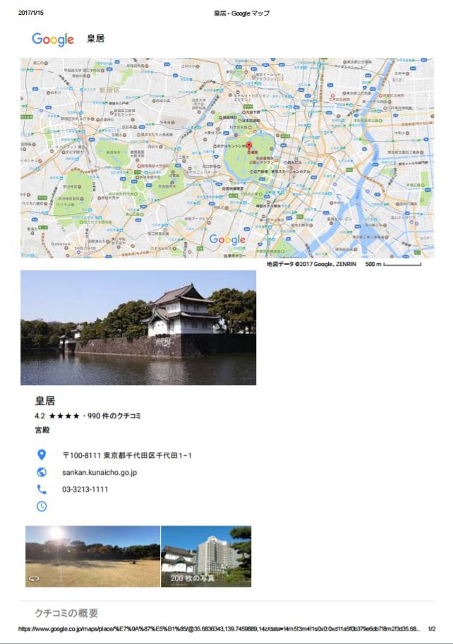 f:id:kanikamahima:20170115222611j:plain