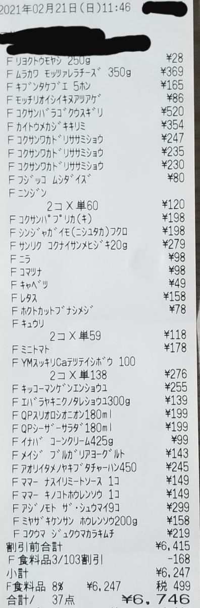 f:id:kanikani-jpn:20210221211407j:plain