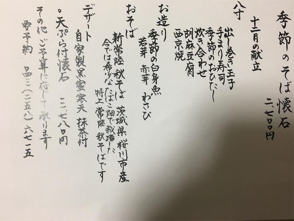 f:id:kanikanikanikani:20161208175625j:image