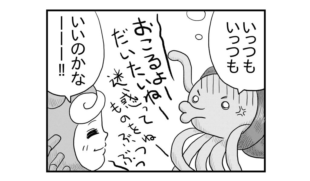f:id:kanikanikaniyo:20160828162338p:plain