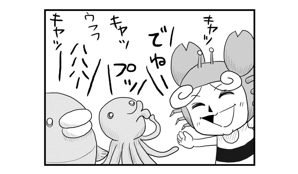f:id:kanikanikaniyo:20160828163019p:plain