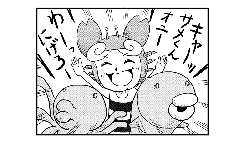 f:id:kanikanikaniyo:20160829151917p:plain