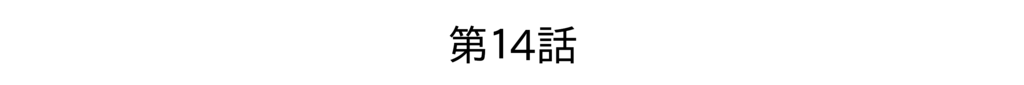 f:id:kanikanikaniyo:20160831151353p:plain