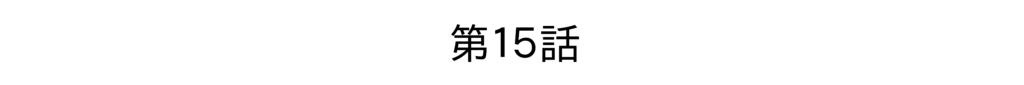 f:id:kanikanikaniyo:20160901164828p:plain