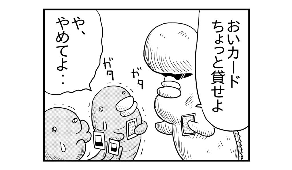 f:id:kanikanikaniyo:20160901164842p:plain