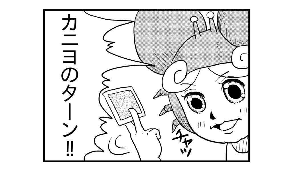 f:id:kanikanikaniyo:20160901165019p:plain
