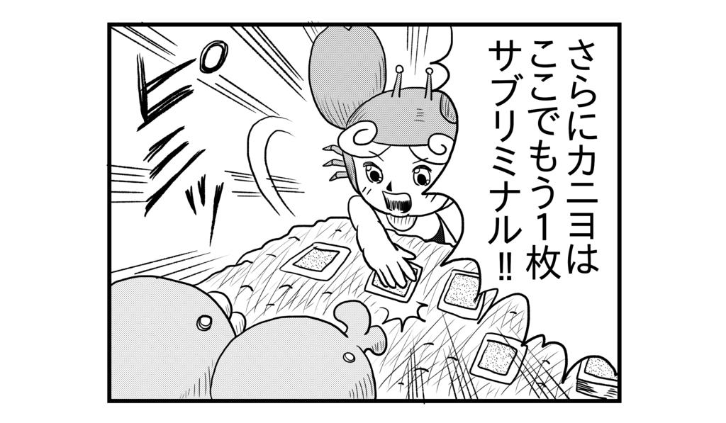 f:id:kanikanikaniyo:20160901165037p:plain