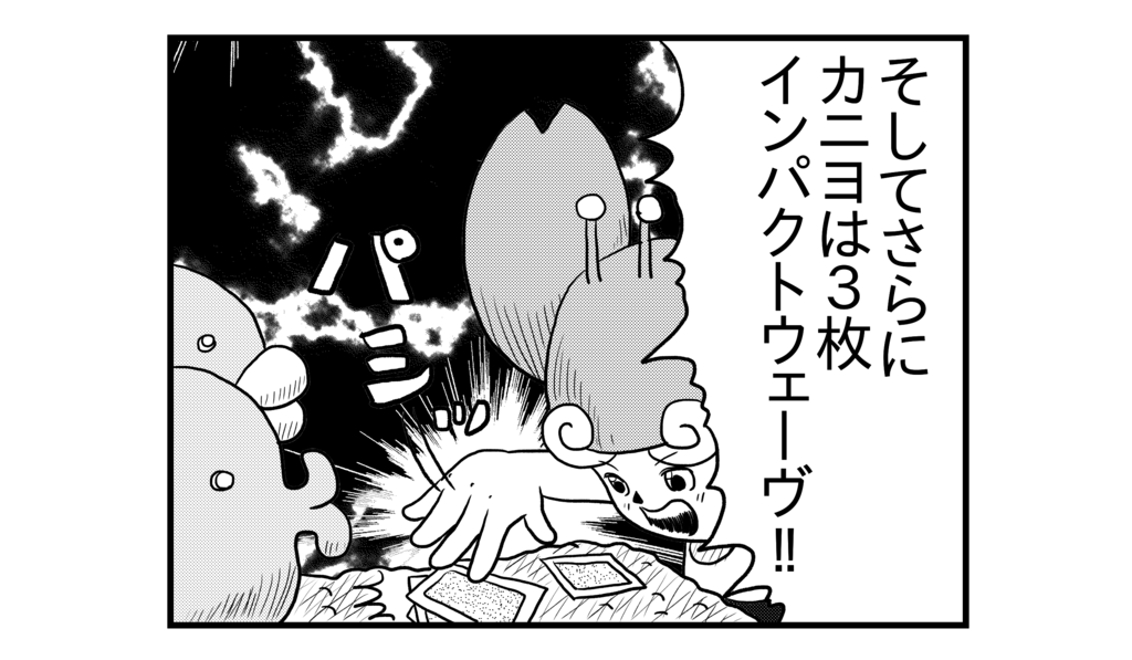 f:id:kanikanikaniyo:20160901165051p:plain
