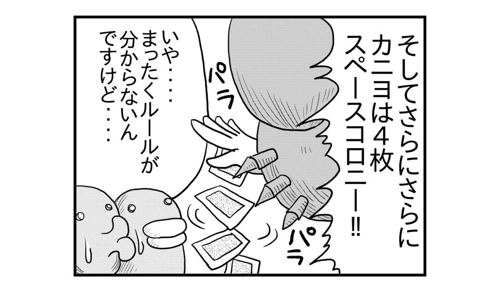 f:id:kanikanikaniyo:20160901165106p:plain