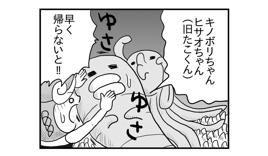 f:id:kanikanikaniyo:20160906164903p:plain