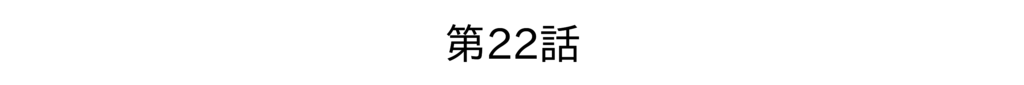 f:id:kanikanikaniyo:20160909170242p:plain