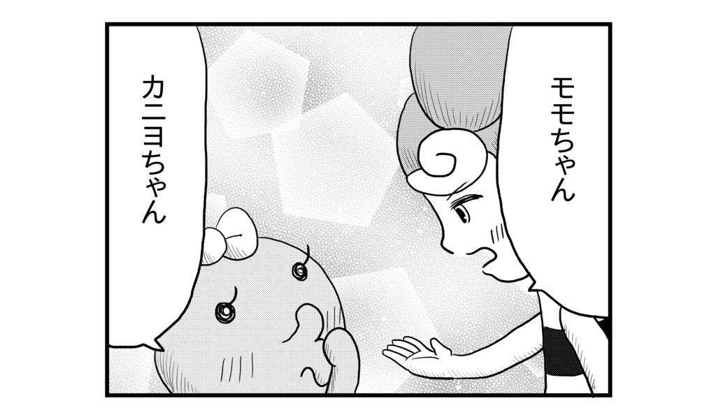 f:id:kanikanikaniyo:20160909170322p:plain