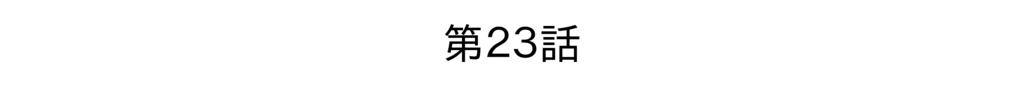 f:id:kanikanikaniyo:20160912203842p:plain