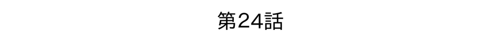 f:id:kanikanikaniyo:20160912204033p:plain