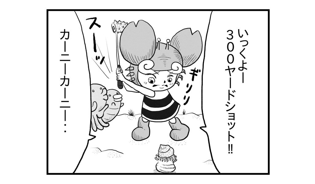 f:id:kanikanikaniyo:20160914172123p:plain