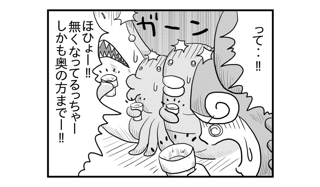 f:id:kanikanikaniyo:20160915194343p:plain