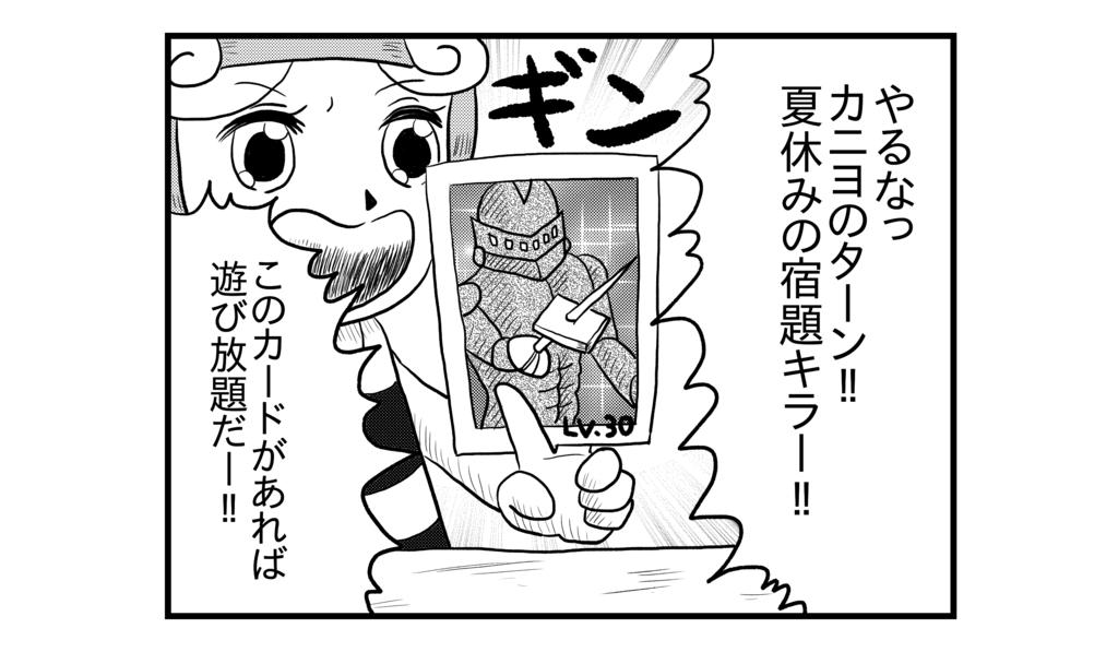f:id:kanikanikaniyo:20160915194525p:plain