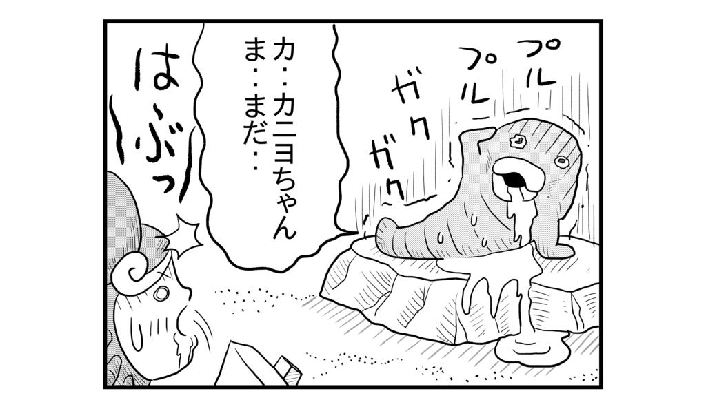 f:id:kanikanikaniyo:20160917172914p:plain