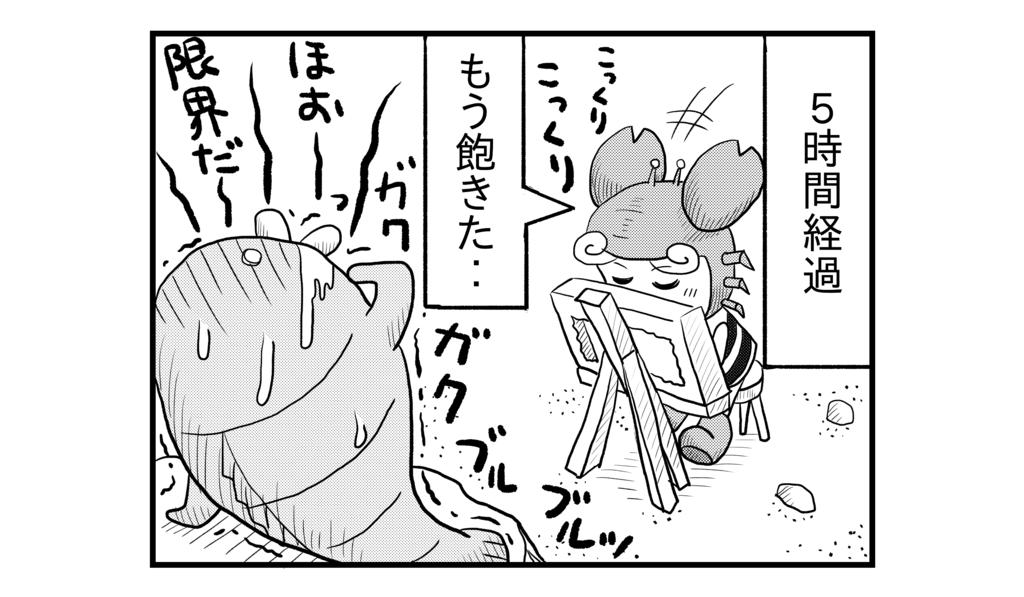f:id:kanikanikaniyo:20160917193051p:plain