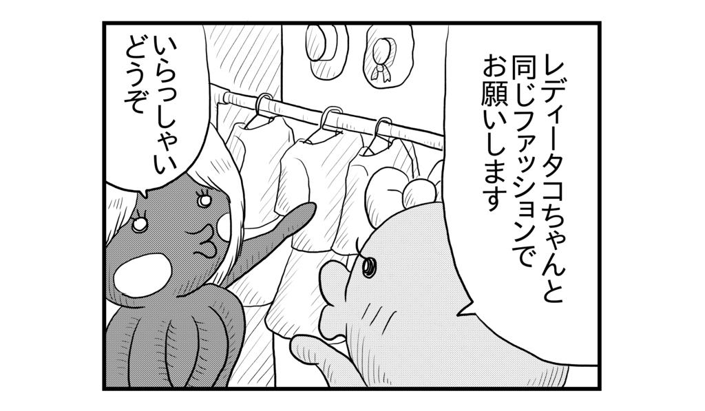 f:id:kanikanikaniyo:20160919113047p:plain