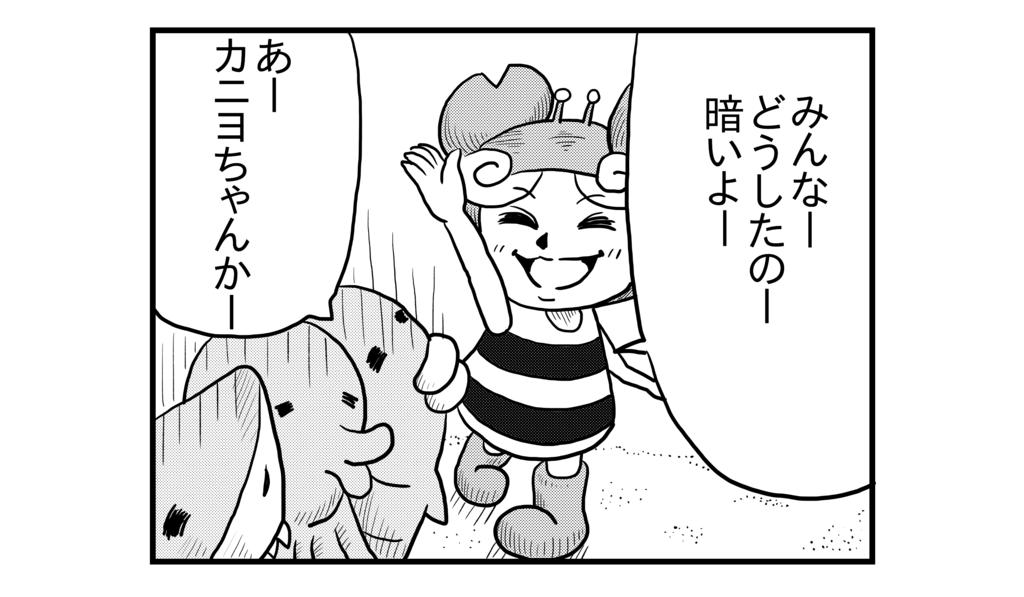 f:id:kanikanikaniyo:20160924104436p:plain