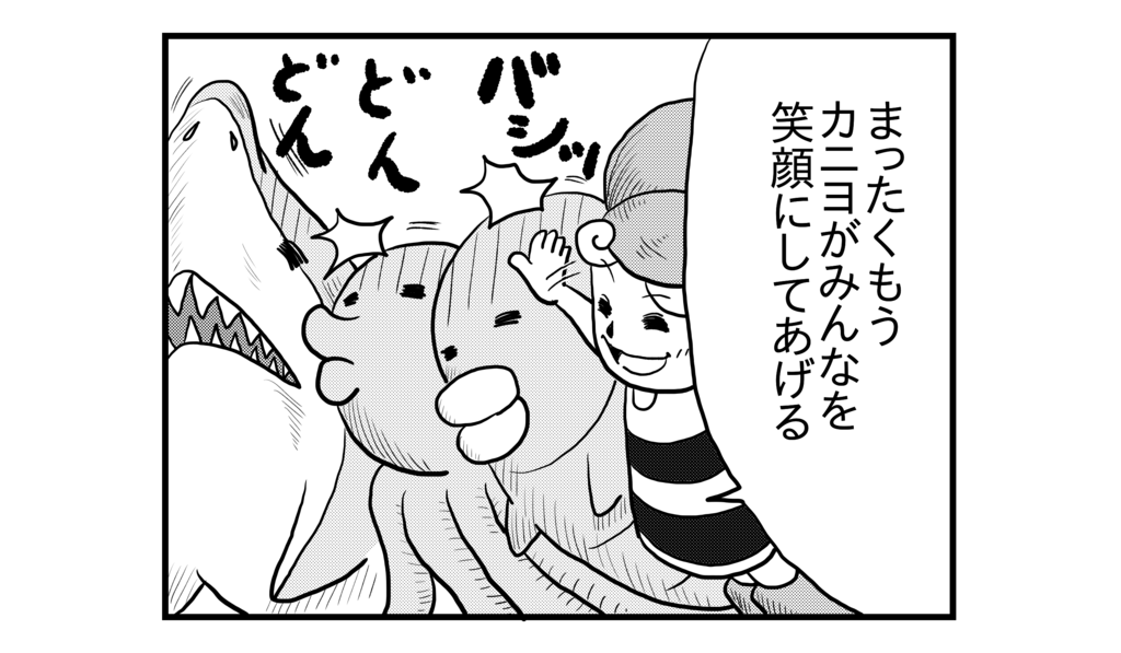 f:id:kanikanikaniyo:20160924104455p:plain