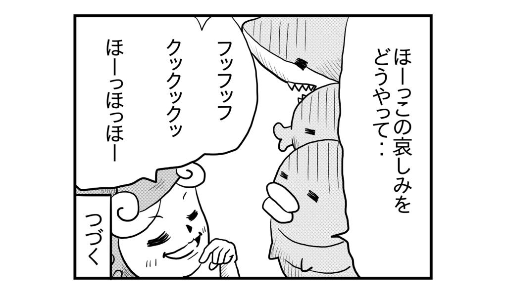 f:id:kanikanikaniyo:20160924104510p:plain
